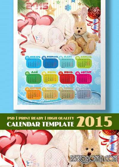 Calendar Template - Amazing Dream 2015
