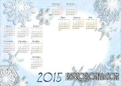 Frame-Сalendar 2015 - Winter