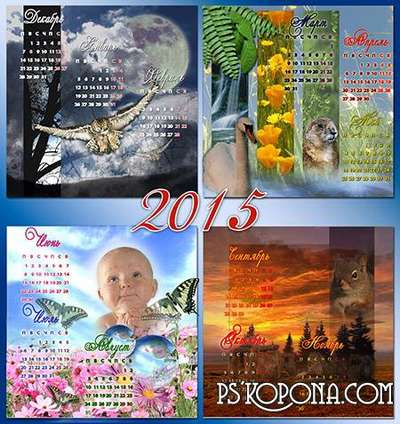 Сalendar 2015 - Seasons