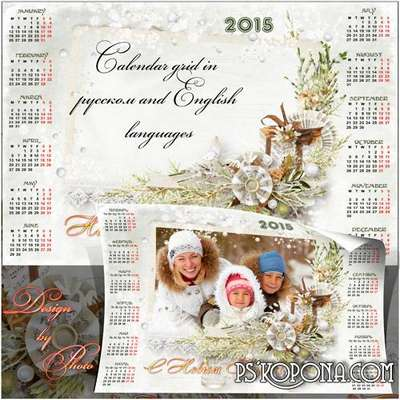 New year calendar-frame for 2015 - Family holiday