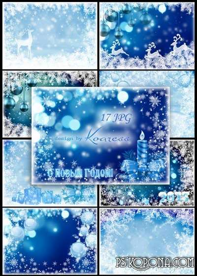 Blue Christmas and New Year jpg backgrounds for Photoshop