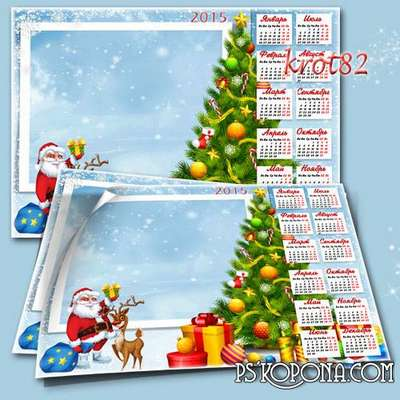Winter frame calendar for 2015 for a family or a child - Cheerful Santa Claus
