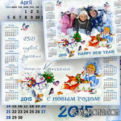 Children calendar-frame 2015 for Photoshop - New Year holiday in the forest