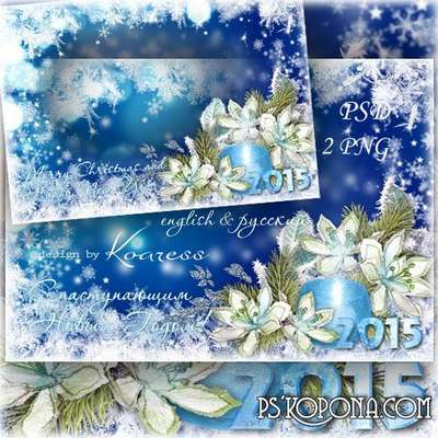 Greeting New Year, Christmas photo framework - I wish you happy holidays