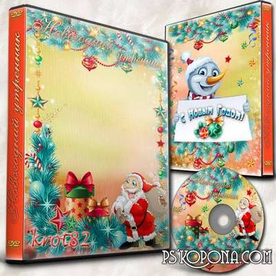 Cover and blowing-to DVD for New Year party in the kindergarten