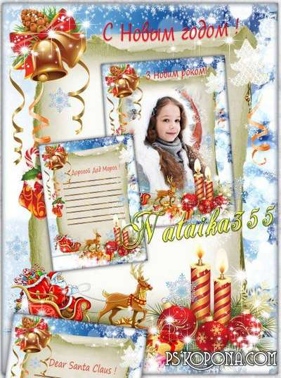 Christmas frame and a letter to Santa Claus - From snowy fairyland