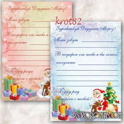 Template Christmas Letters - Letter to Santa Claus