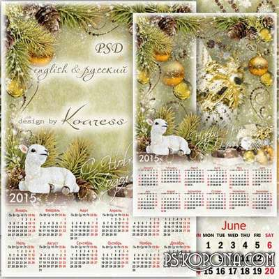 New Year calendar-frame for 2015 for Photoshop - Little lamb