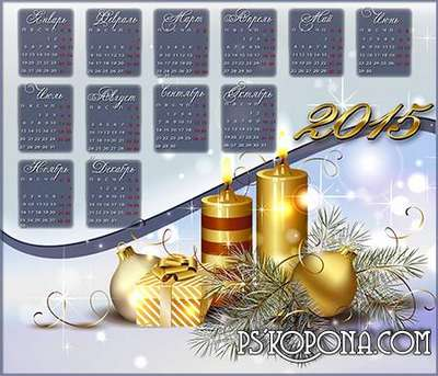 Сalendar 2015 - Happy new year