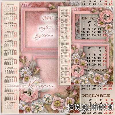 Calendar-frame for 2015 - Tenderness