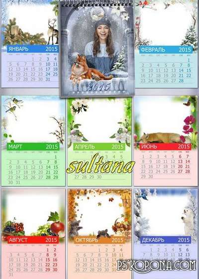 Calendar for each month of 2015 - With the coming year