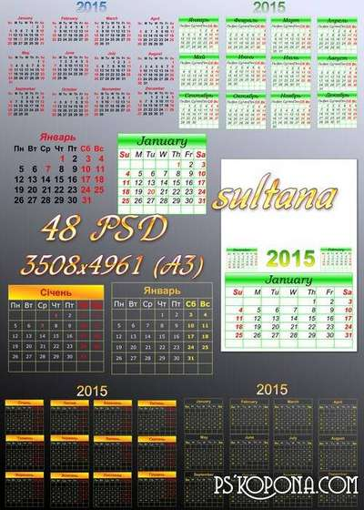 Calendar free PSD grid 2015 for design work