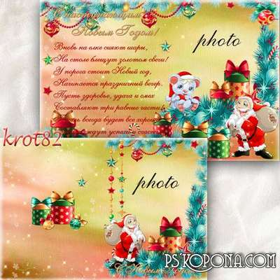 New double-sided template psd cards with cutouts for the photo - Happy New Year