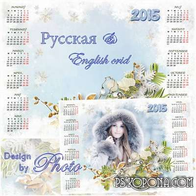 Calendar with a cutout for a photo in 2015 - Winter