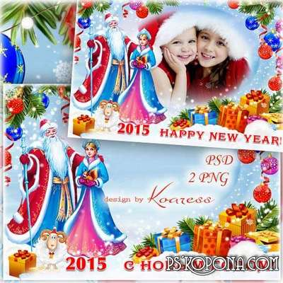 New year children PNG framework + Christmas psd frame - Santa Claus and snow maiden