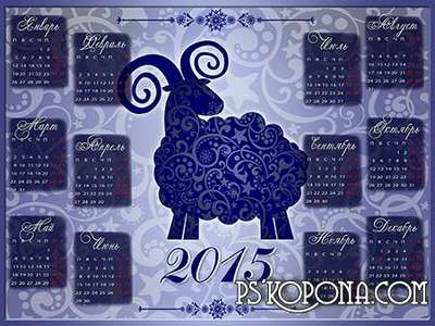 Сalendar 2015 - Symbol of New Year