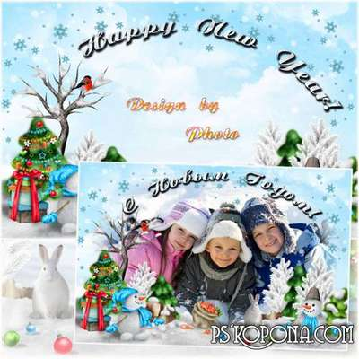 Christmas PNG Photo frame + psd frame template - Fun under the Christmas tree New year to meet