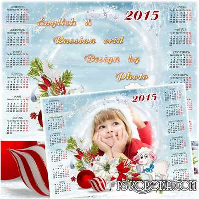 New year calendar with a frame for 2015 - Christmas mood