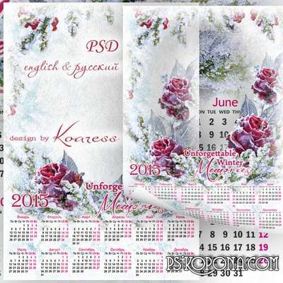 Romantic calendar with framework for 2015 - Winter roses on the snow