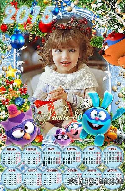 Children's holiday calendar frame for 2015 - to celebrate New Year with Smeshariki