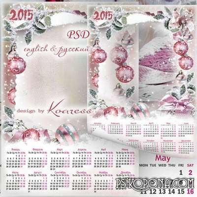 Calendar with frame for 2015 - Wonderful moments of winter holidays