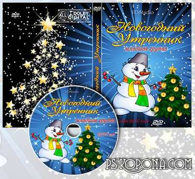 Cover DVD - New Year's holiday for children №1 from VARENICH