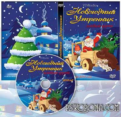 Cover DVD - New Year's holiday for children №2 from VARENICH