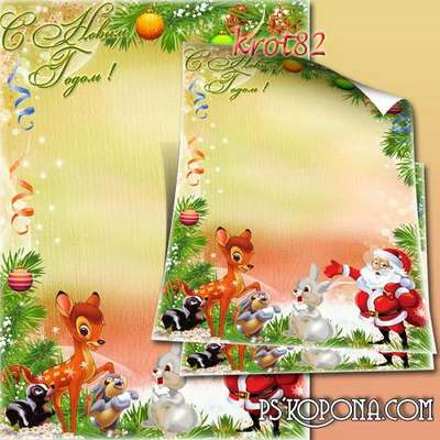 Winter photo frame PSD for baby with Santa Claus and forest-dwellers - New Year's Eve in the woods