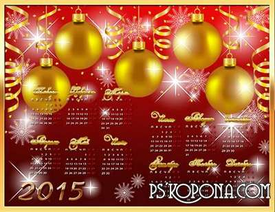 Сalendar 2015 - Christmas Decorations