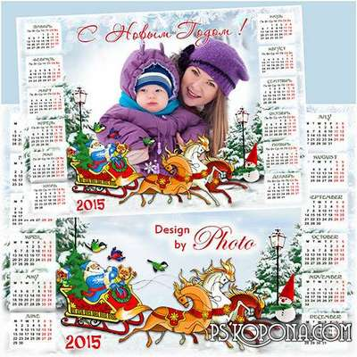 New year calendar - frame for 2015 - Santa Claus in a hurry with gifts