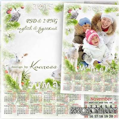 Calendar-frame for Photoshop - White winter