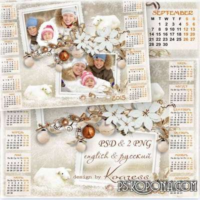 Calendar-photo frame for Photoshop - Snow sheeps