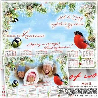 Calendar-frame for Photoshop with birds - Cold frost and sunshine
