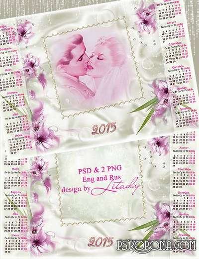 Calendar-frame for 2015 - Infinite tenderness