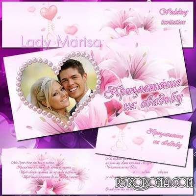 Wedding invitation - Pink lilies