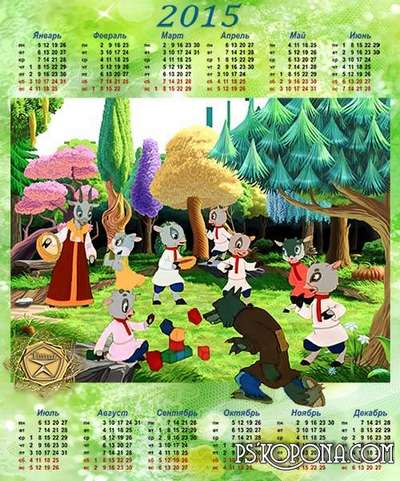 Children's calendar - The Wolf and the Seven Little Kids