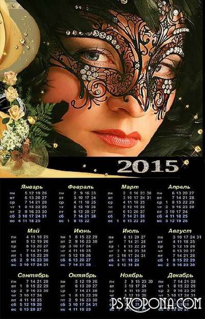 Wall calendar for 2015 Sly glance from under your mask