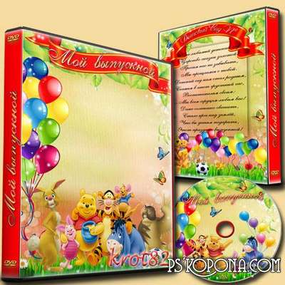Children's DVD cover template and DVD for kindergarten - Graduation in kindergarten