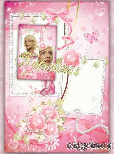 Women picture frame PNG + PSD - Pink My dream