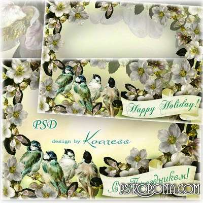 Photo framework with flowers - Spring vintage greetings