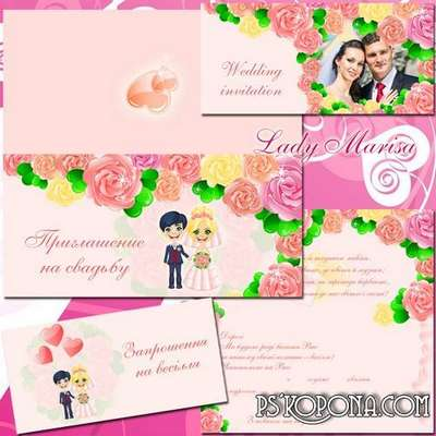 Wedding invitation - Between beautiful roses