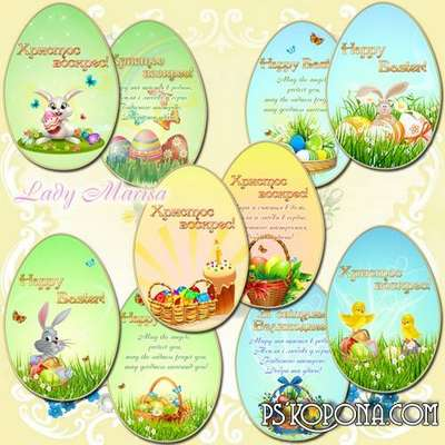 Set of postcards free download - Happy Easter - 2
