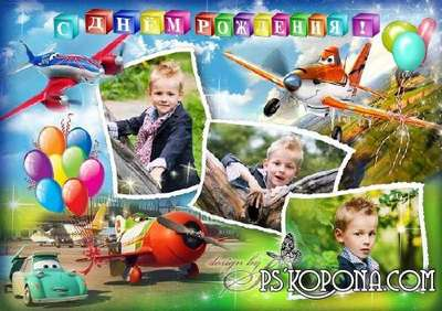 Frame for Photoshop collage for a boy - Aircraft. Happy Birthday