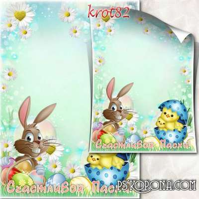 Easter frame with dyed eggs - Happy Easter