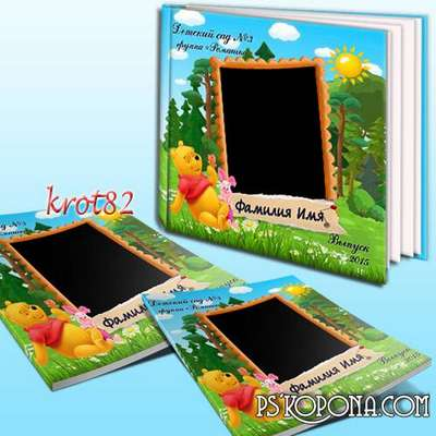 Free photo book template psd for baby pictures in psd format with Winnie the Pooh
