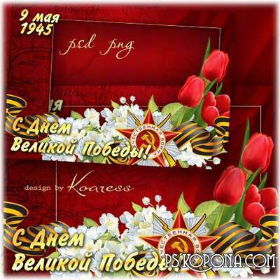 Greeting frame for Photoshop - May holiday, the Victory Day