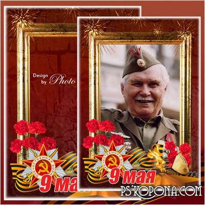 Festive photo frame - Victory Day