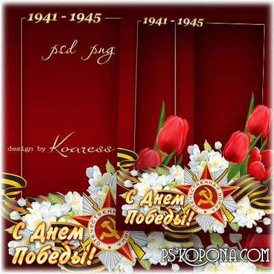 Frame for Photoshop - The Victory Day