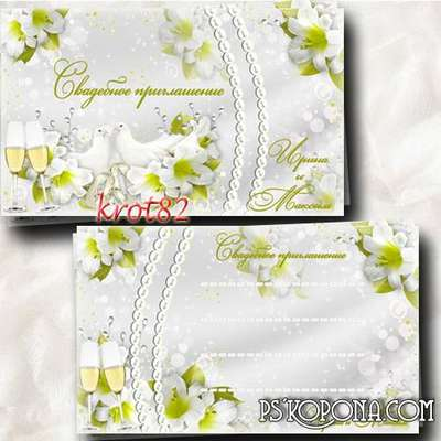 PSD Invitation to the wedding - White doves among the flowers