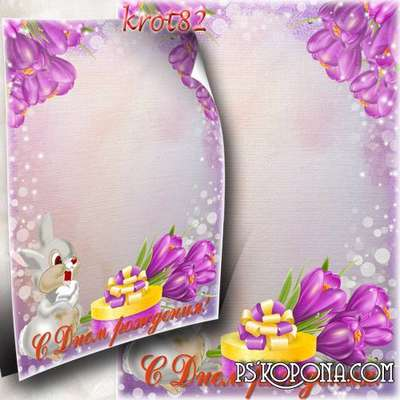 Childrens festive PSD Photo frame for birthday greetings